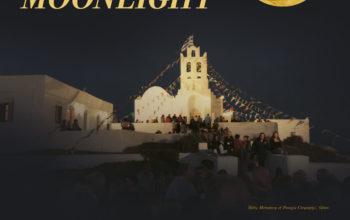 «Στο φως του Φεγγαριού»  Αρχαιολογικοί Χώροι και Μνημεία με την Πανσέληνο 15 Αυγούστου 2019 - Ιερά Μονή Παναγίας Χρυσοσοπηγής, Σίφνος